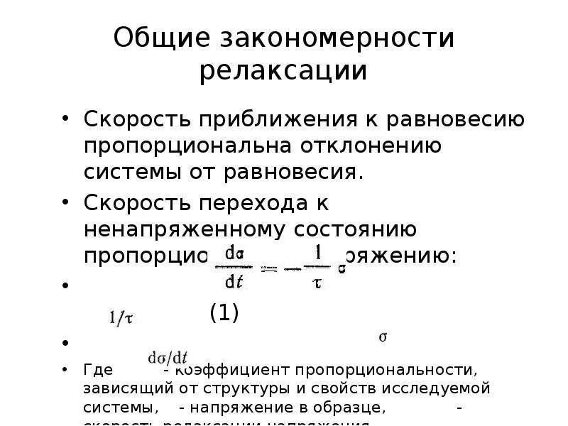 Общие закономерности релаксации Скорость приближения к равновесию пропорциональна отклонению системы