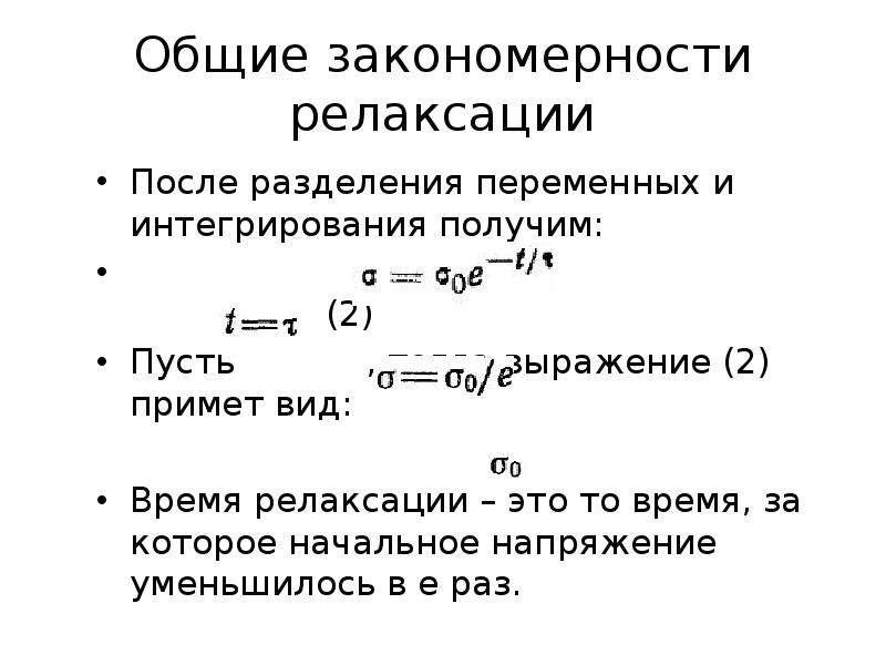 Общие закономерности релаксации После разделения переменных и интегрирования получим: (2) Пусть , то