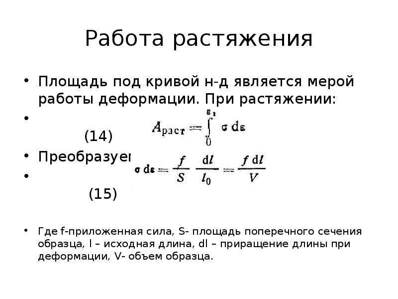Работа растяжения Площадь под кривой н-д является мерой работы деформации. При растяжении: (14) Прео