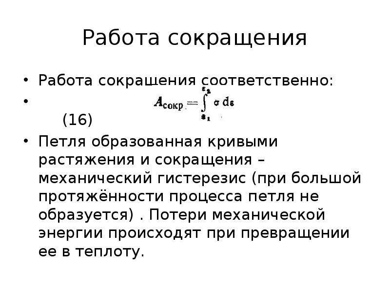 Работа сокращения Работа сокращения соответственно: (16) Петля образованная кривыми растяжения и сок