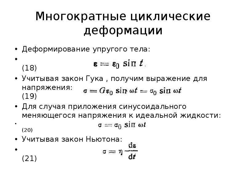 Многократные циклические деформации Деформирование упругого тела: (18) Учитывая закон Гука , получим