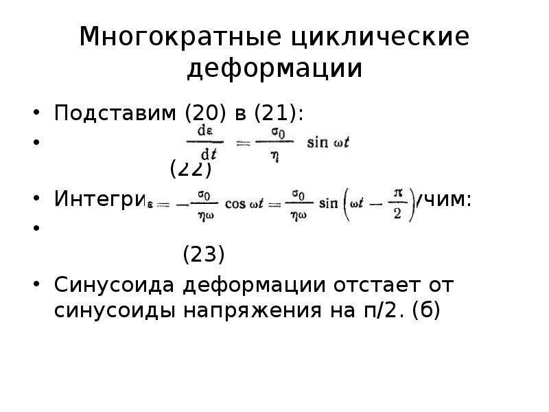 Многократные циклические деформации Подставим (20) в (21): (22) Интегрируя уравнения (22) получим: (