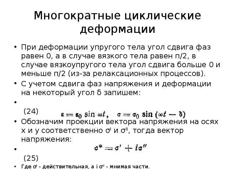 Многократные циклические деформации При деформации упругого тела угол сдвига фаз равен 0, а в случае