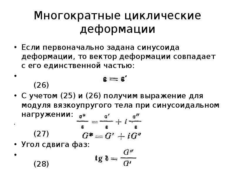 Многократные циклические деформации Если первоначально задана синусоида деформации, то вектор деформ