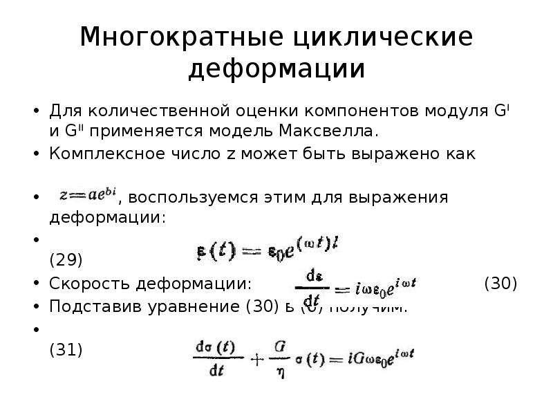 Многократные циклические деформации Для количественной оценки компонентов модуля Gᴵ и Gᴵᴵ применяетс