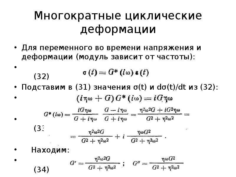 Многократные циклические деформации Для переменного во времени напряжения и деформации (модуль завис