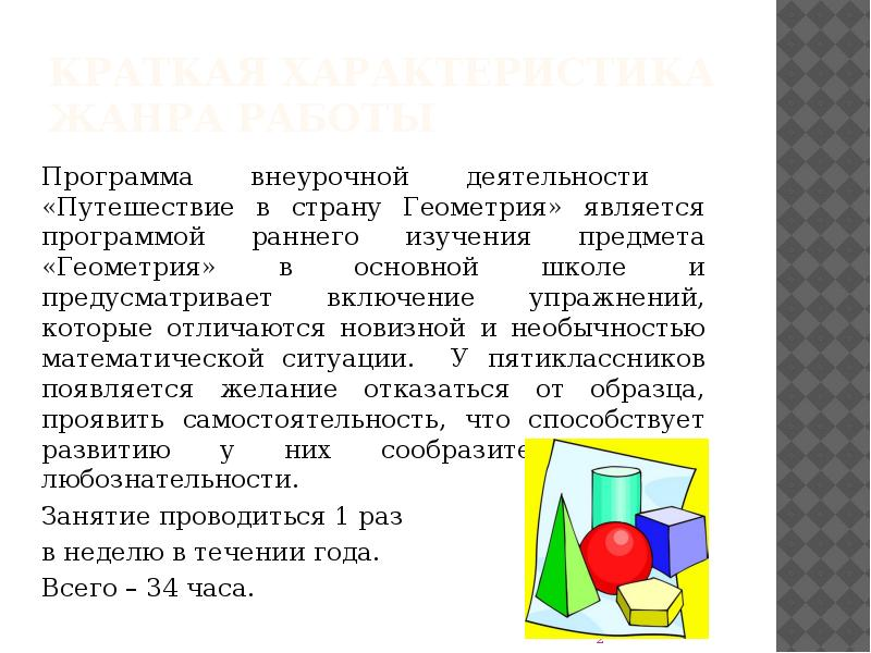 Краткая характеристика жанра работы Программа внеурочной деятельности «Путешествие в страну Геометри