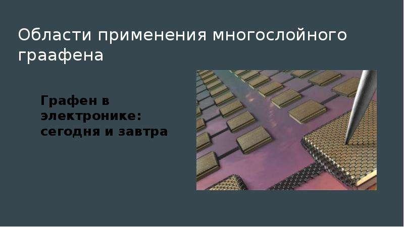 Области применения многослойного граафена Графен в электронике: сегодня и завтра
