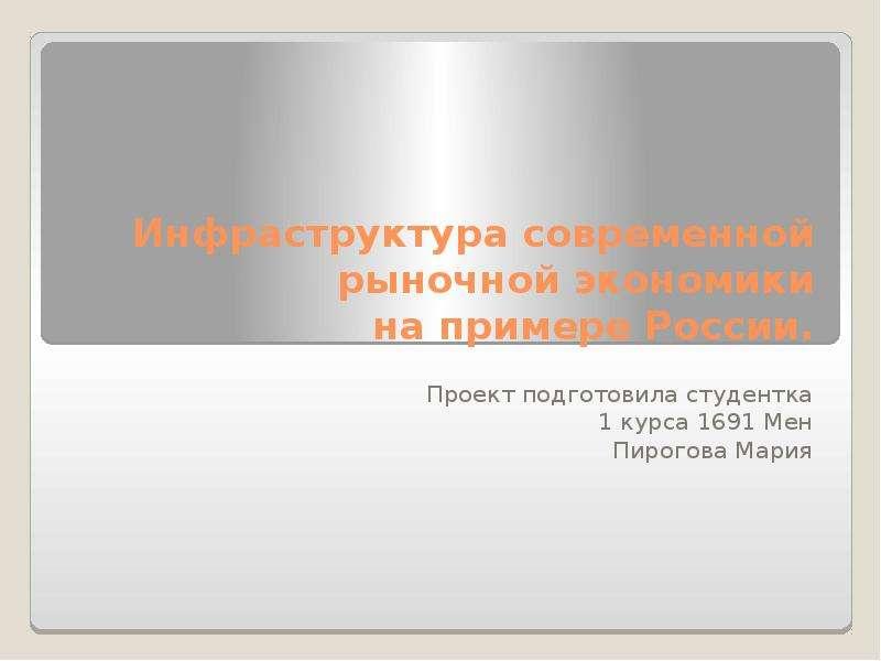 Презентация Инфраструктура современной рыночной экономики на примере России