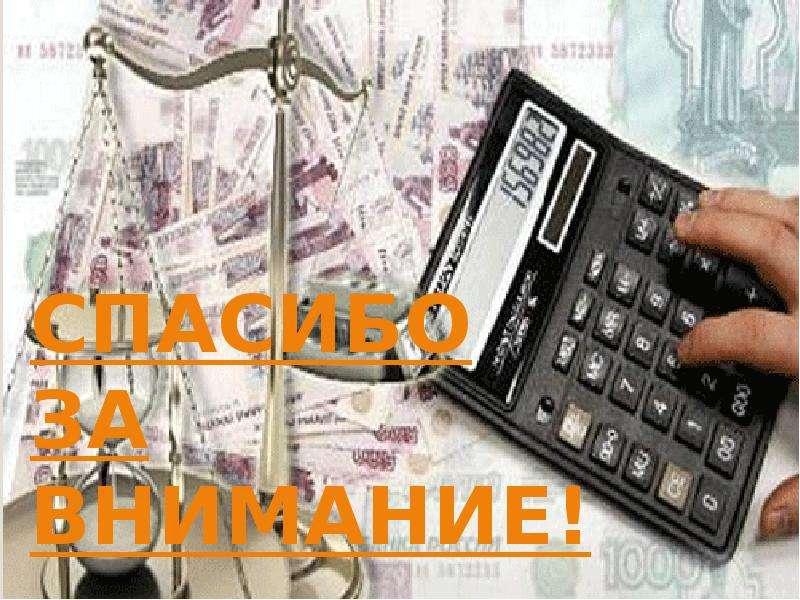 Инфраструктура современной рыночной экономики на примере России, слайд 11