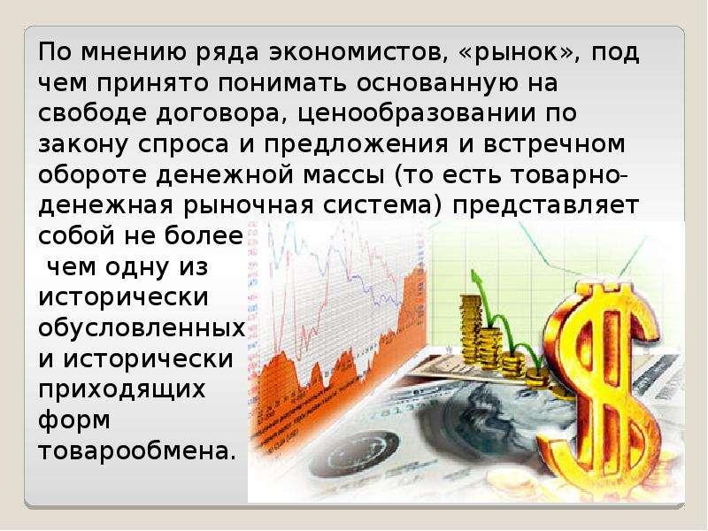 Инфраструктура современной рыночной экономики на примере России, слайд 3