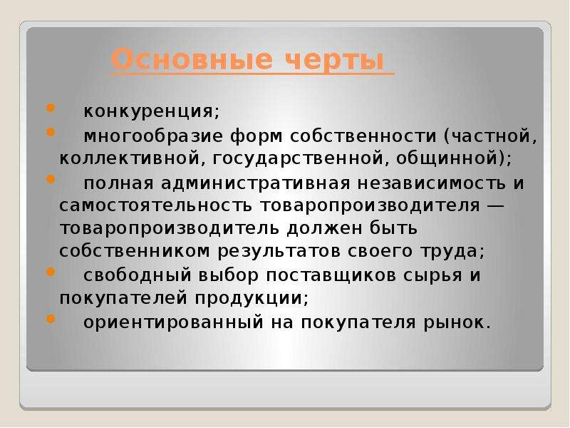 Основные черты конкуренция; многообразие форм собственности (частной, коллективной, государственной,