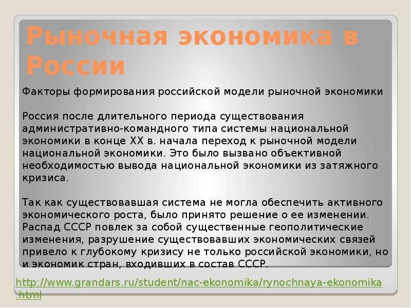 Рыночная экономика в России