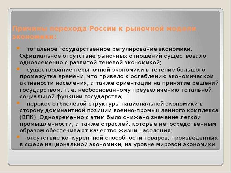 Причины перехода России к рыночной модели экономики: тотальное государственное регулирование экономи