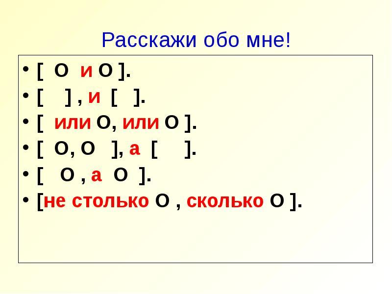 Расскажи обо мне! [ O и O ]. [ ] , и [ ]. [ или O, или O ]. [ O, O ], а [ ]. [ O , а O ]. [не стольк