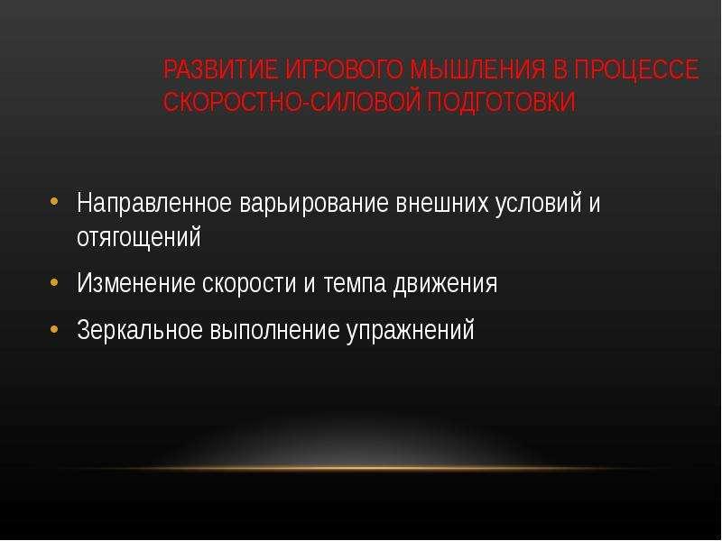 РАЗВИТИЕ ИГРОВОГО МЫШЛЕНИЯ В ПРОЦЕССЕ СКОРОСТНО-СИЛОВОЙ ПОДГОТОВКИ Направленное варьирование внешних