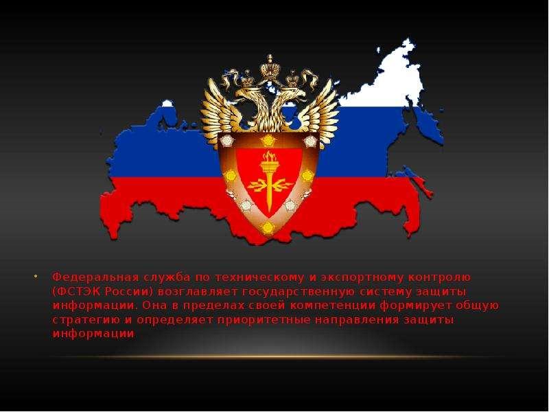 Федеральная служба по техническому и экспортному контролю (ФСТЭК России) возглавляет государственную