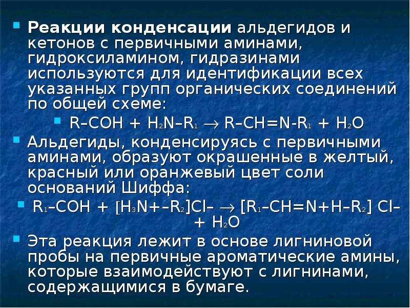 Реакции конденсации альдегидов и кетонов с первичными аминами, гидроксиламином, гидразинами использу