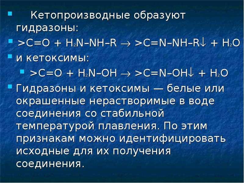 Кетопроизводные образуют гидразоны: Кетопроизводные образуют гидразоны: >C=O + H2N–NH–R  >C=N