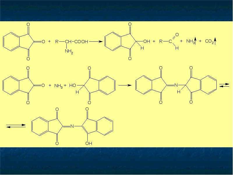 Испытания на подлинность препаратов органической природы, слайд 16