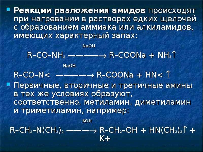 Реакции разложения амидов происходят при нагревании в растворах едких щелочей с образованием аммиака