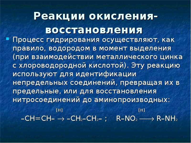 Реакции окисления-восстановления Процесс гидрирования осуществляют, как правило, водородом в момент