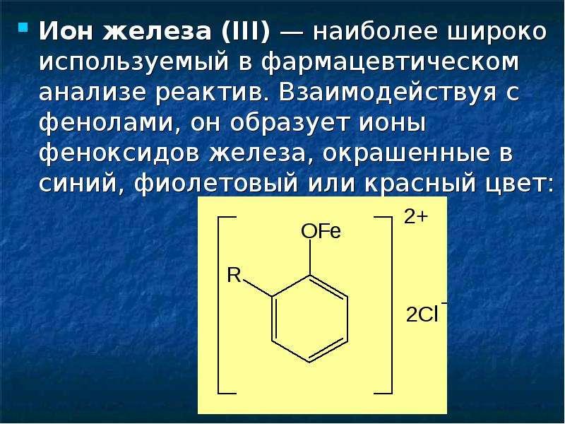 Ион железа (III) — наиболее широко используемый в фармацевтическом анализе реактив. Взаимодействуя с