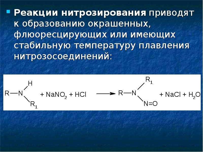 Реакции нитрозирования приводят к образованию окрашенных, флюоресцирующих или имеющих стабильную тем