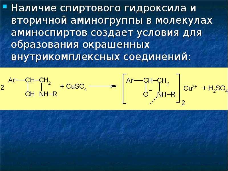 Наличие спиртового гидроксила и вторичной аминогруппы в молекулах аминоспиртов создает условия для о