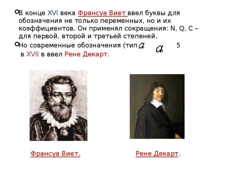В конце ХVI века Франсуа Виет ввел буквы для обозначения не только переменных, но и их коэффициентов