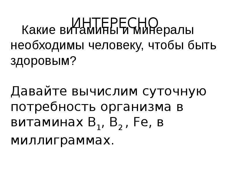 ИНТЕРЕСНО