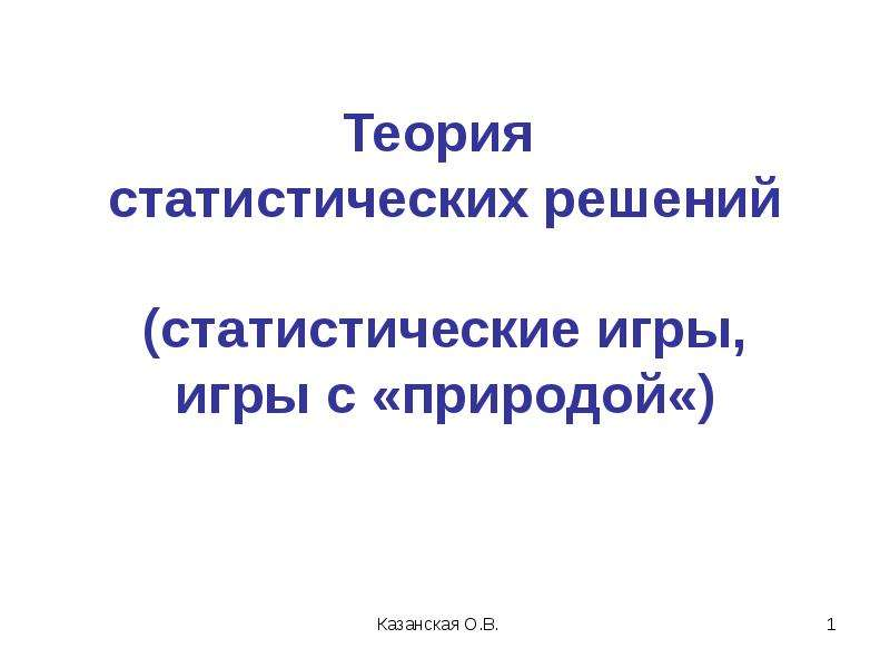 Презентация Теория статистических решений (статистические игры, игры с «природой«)
