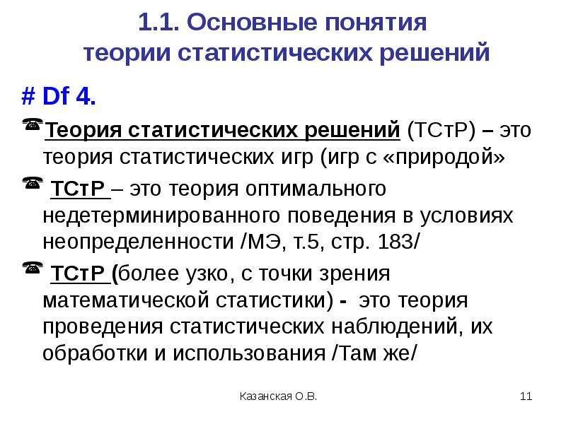 1. 1. Основные понятия теории статистических решений # Df 4. Теория статистических решений (ТСтР) –