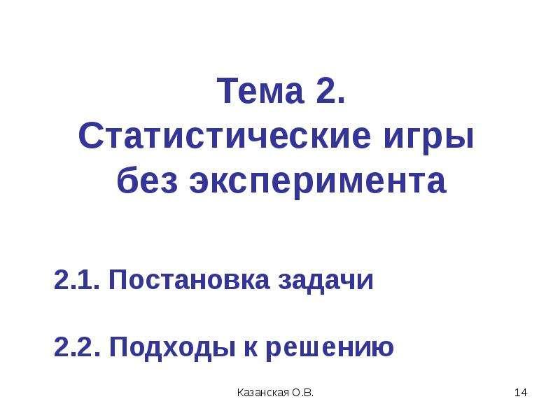 Тема 2. Статистические игры без эксперимента