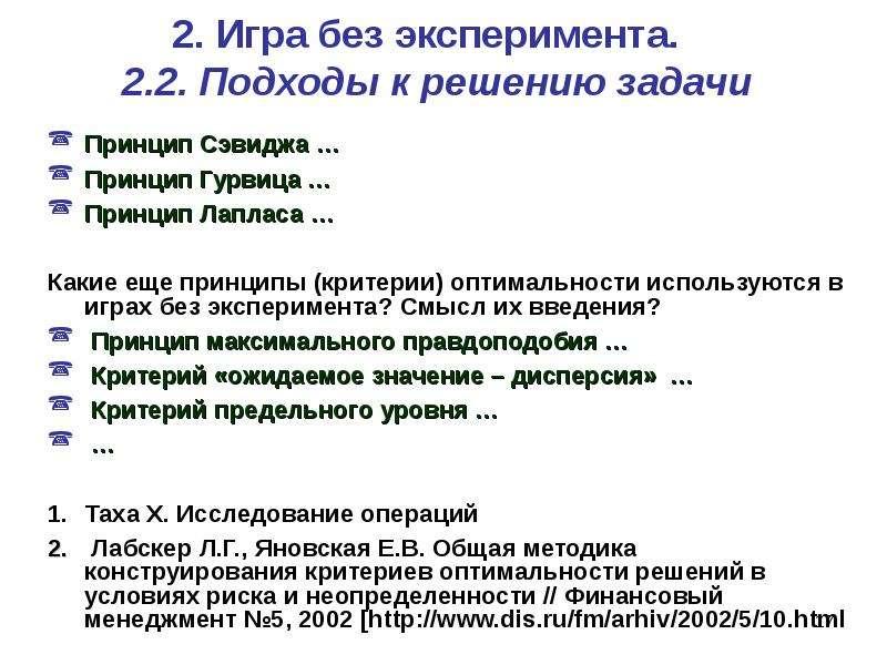 2. Игра без эксперимента. 2. 2. Подходы к решению задачи Принцип Сэвиджа … Принцип Гурвица … Принцип