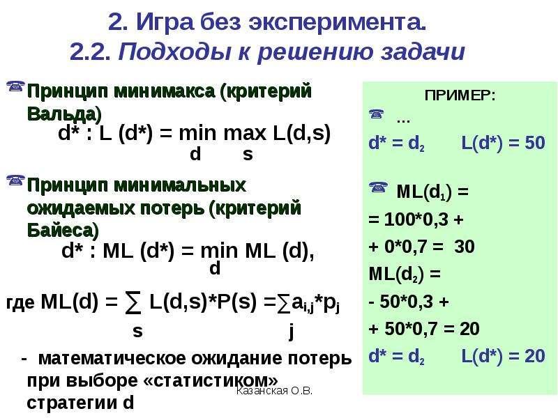 2. Игра без эксперимента. 2. 2. Подходы к решению задачи Принцип минимакса (критерий Вальда) d* : L