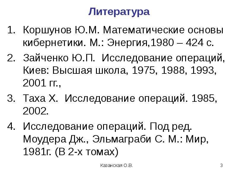 Литература Коршунов Ю. М. Математические основы кибернетики. М. : Энергия,1980 – 424 с. Зайченко Ю.