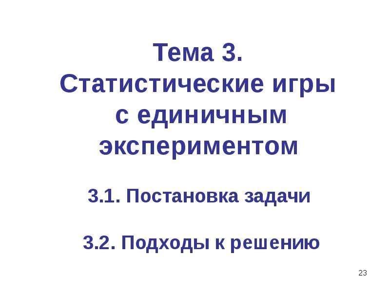 Тема 3. Статистические игры c единичным экспериментом 3. 1. Постановка задачи 3. 2. Подходы к решени