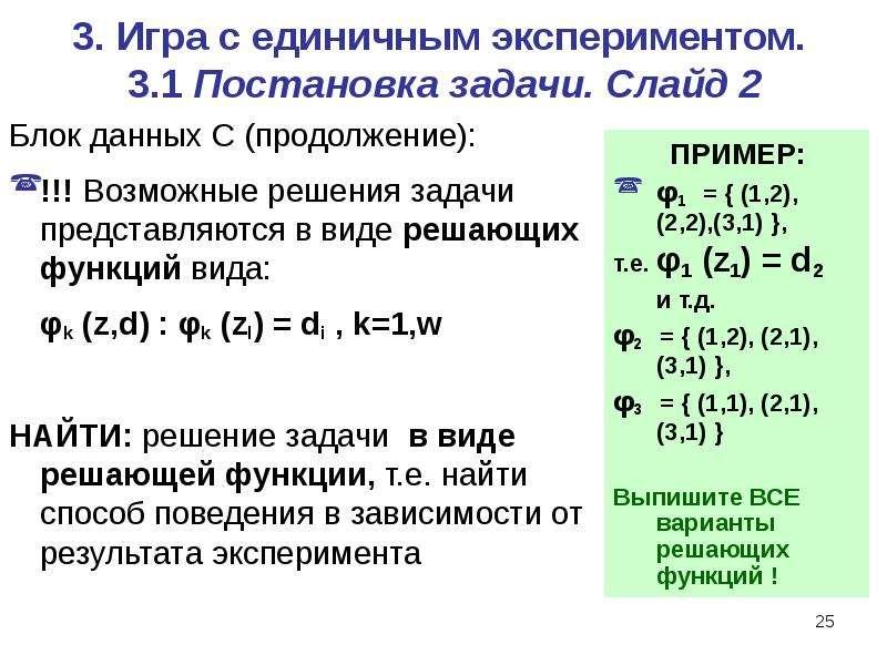 3. Игра c единичным экспериментом. 3. 1 Постановка задачи. Слайд 2 Блок данных C (продолжение): !!!