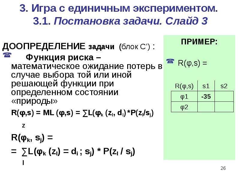 3. Игра c единичным экспериментом. 3. 1. Постановка задачи. Слайд 3 ДООПРЕДЕЛЕНИЕ задачи (блок С') :