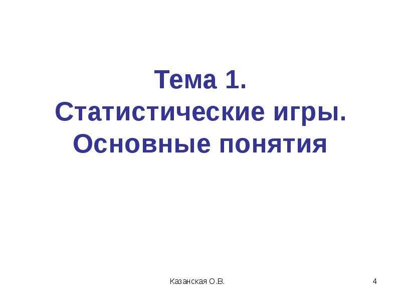 Тема 1. Статистические игры. Основные понятия