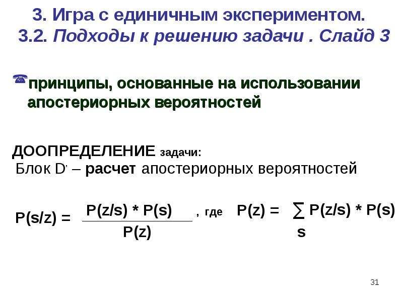 3. Игра c единичным экспериментом. 3. 2. Подходы к решению задачи . Слайд 3 принципы, основанные на