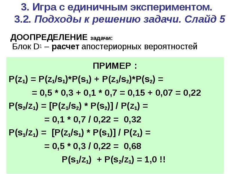 3. Игра c единичным экспериментом. 3. 2. Подходы к решению задачи. Слайд 5 ДООПРЕДЕЛЕНИЕ задачи: Бло