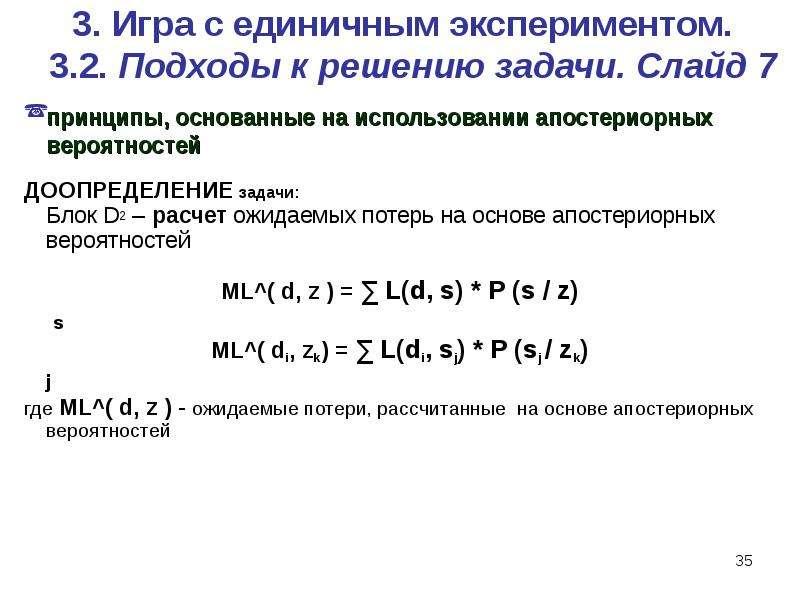3. Игра c единичным экспериментом. 3. 2. Подходы к решению задачи. Слайд 7 принципы, основанные на и