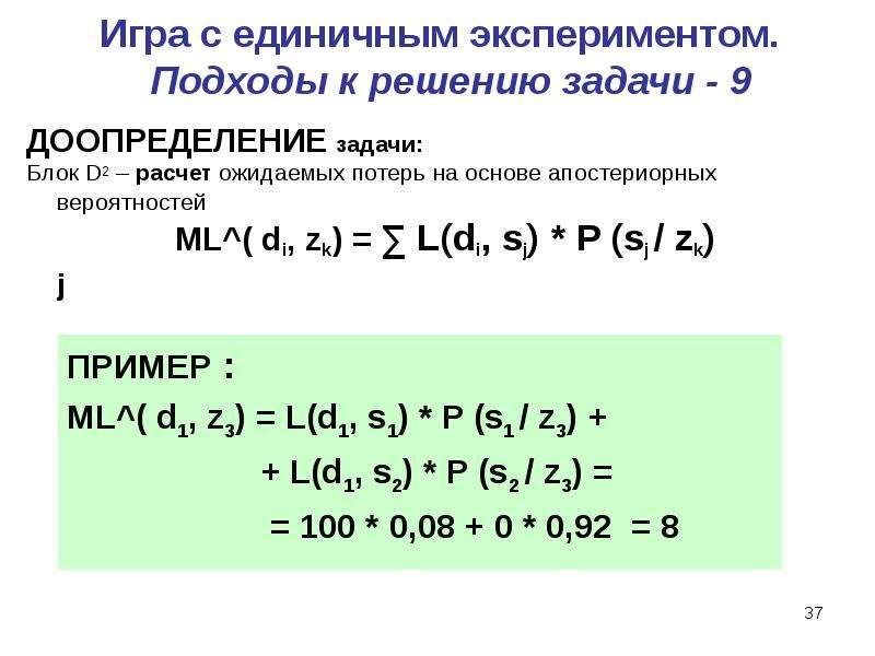 Игра c единичным экспериментом. Подходы к решению задачи - 9 ДООПРЕДЕЛЕНИЕ задачи: Блок D2 – расчет