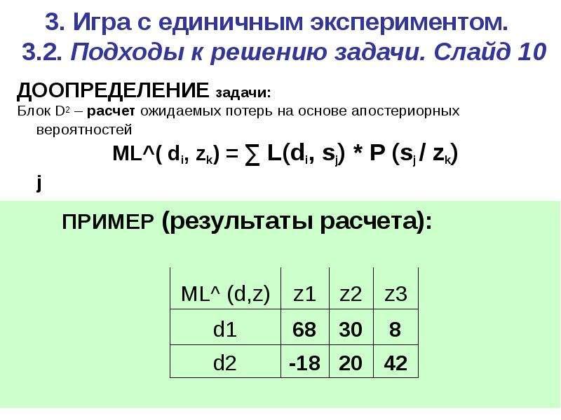 3. Игра c единичным экспериментом. 3. 2. Подходы к решению задачи. Слайд 10 ДООПРЕДЕЛЕНИЕ задачи: Бл