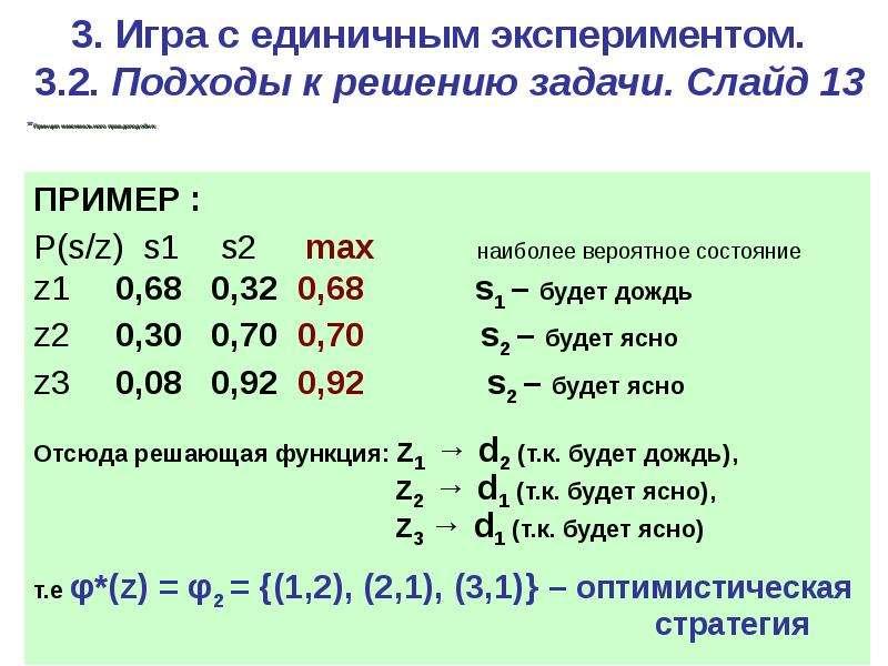 3. Игра c единичным экспериментом. 3. 2. Подходы к решению задачи. Слайд 13 Принцип максимального пр