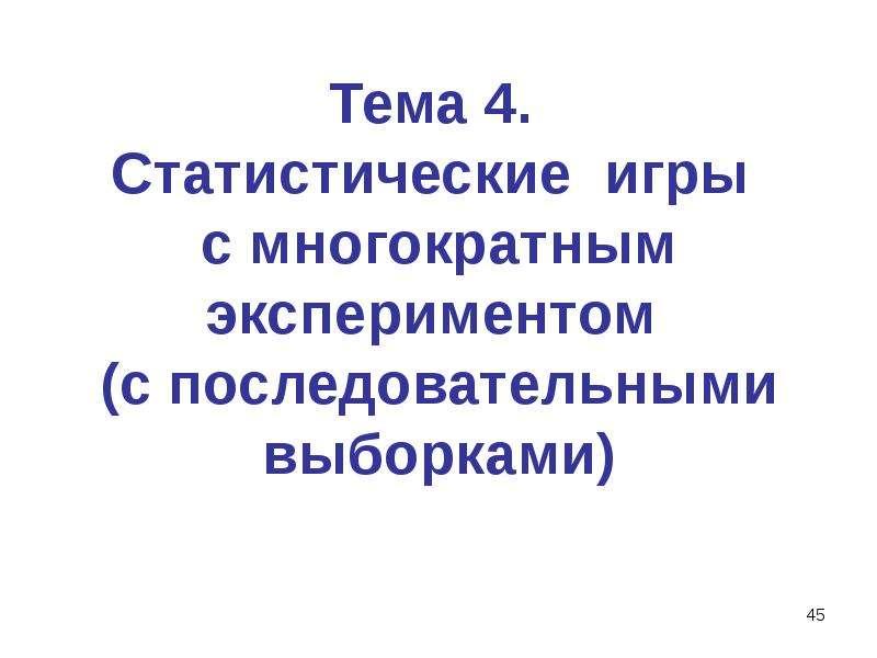 Тема 4. Статистические игры с многократным экспериментом (с последовательными выборками)