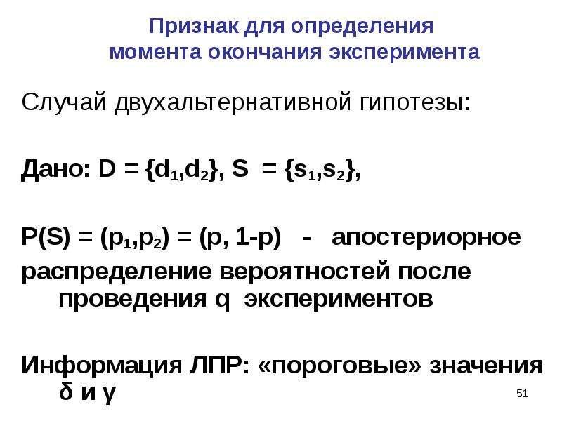 Случай двухальтернативной гипотезы: Случай двухальтернативной гипотезы: Дано: D = {d1,d2}, S = {s1,s