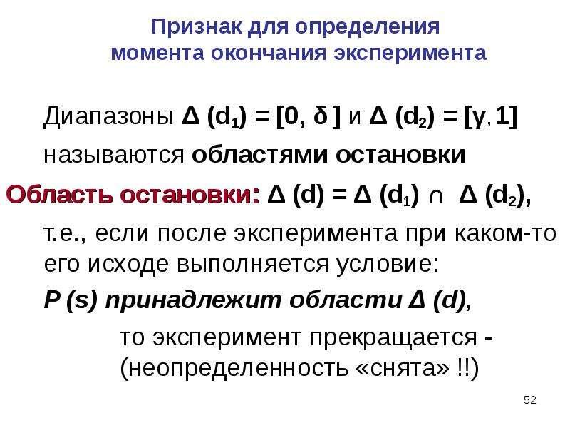 Диапазоны Δ (d1) = [0, δ ] и Δ (d2) = [γ, 1] Диапазоны Δ (d1) = [0, δ ] и Δ (d2) = [γ, 1] называются
